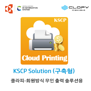 (솔루션) KSCP KYOCERA Smart Cloud Printing(구축형)