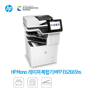 [업체용] HP  LaserJet Enterprise MFP E62665hs (M632시리즈) - 3GY15A